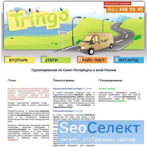 Манипулятор - логистика - http://www.tringo.ru/