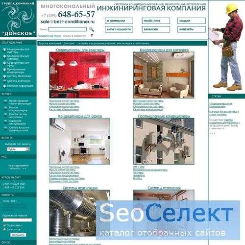 Кондиционеры - http://www.best-conditioner.ru/
