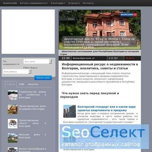 На NewHomeBG.ru дом за границей в мягком климате - http://newhomebg.ru/