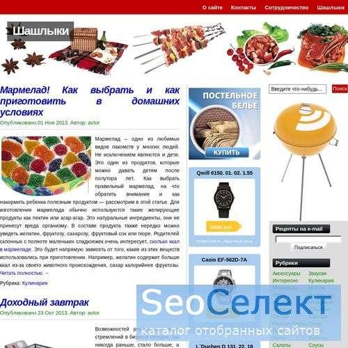 Шашлыки - http://na-mangale.ru/
