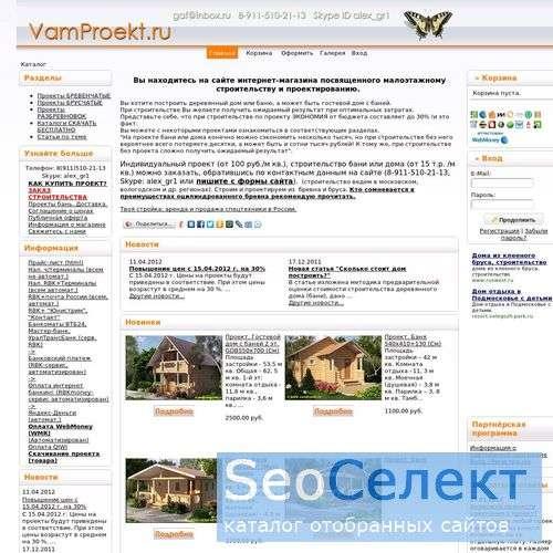 Мы предлагаем дом - дизайн-проект или разбревновка - http://vamproekt.ru/