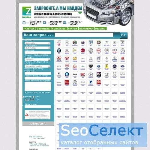 Автозапчасти для иномарок - Zaprosite.Ru - http://zaprosite.ru/