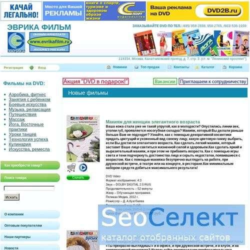 Учебное видео онлайн - купить видео уроки - http://www.evrikafilm.ru/