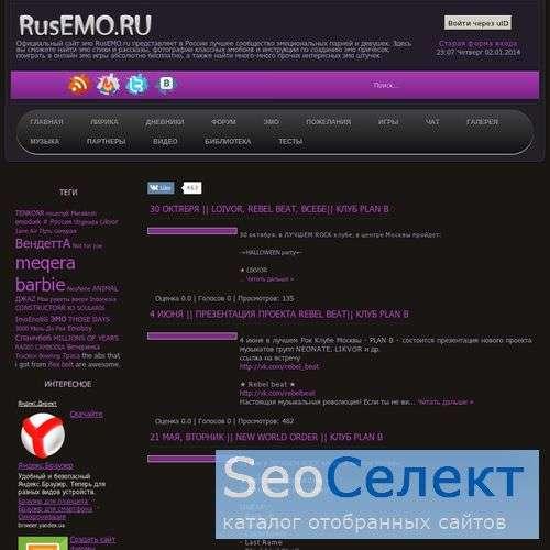 Стиль эмо на Rusemo.Ru: емо одевалки, эмо обои - http://rusemo.ru/