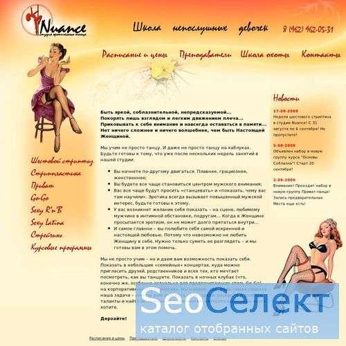 Сайт московской студии приват-танца Нюанс - http://www.nu-ance.ru/