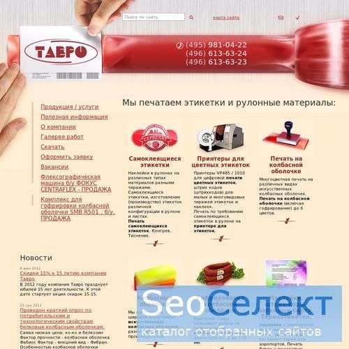 Компания Тавро: цифровой принтер, наклейки - рулон - http://tavro.ru/
