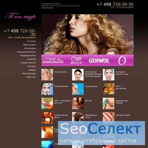 Временное тату в салоне красоты Гламур в Одинцово - http://www.salon-glamur.com/