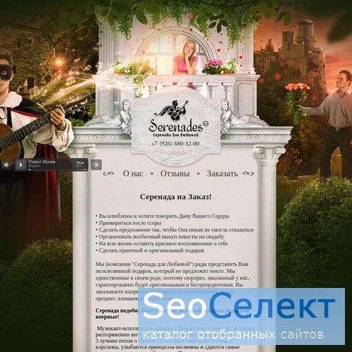 Серенада для Любимой - исполнение серенад - http://serenades.ru/