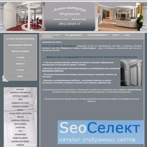 Декорклассик предлагает изготовление лепнины - http://dekorklassik.ru/