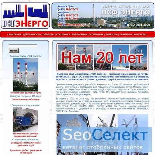 Экспертиза дымовых труб, обследование дымовых труб - http://energopsf.ru/