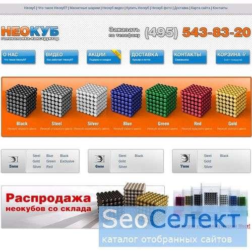 neocuba.net — Купить Неокуб (Neocube) - http://neocuba.net/