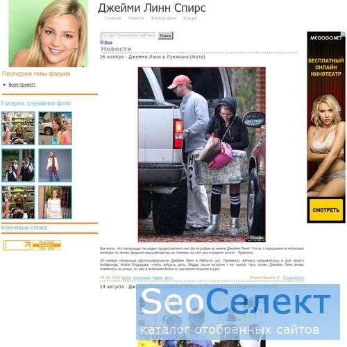 Jamie Lynn Spears - фотогалерея, лучшие видеоклипы - http://www.jamie-spears.ru/