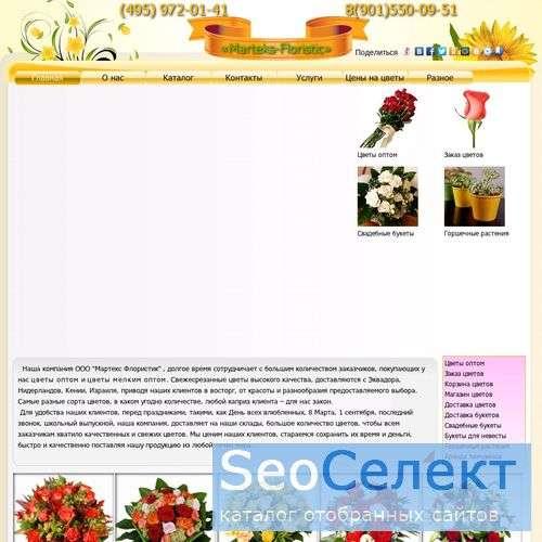 Цветы оптом: продажа цветов оптом и каталог цветов - http://www.marteks-floristic.ru/