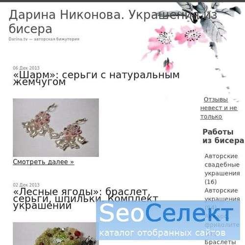 Свадебные ожерелья от Дарины Никоновой - http://www.darina.tv/