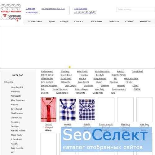 Мужская одежда: купить мужскую одежду оптом - http://ewro.ru/