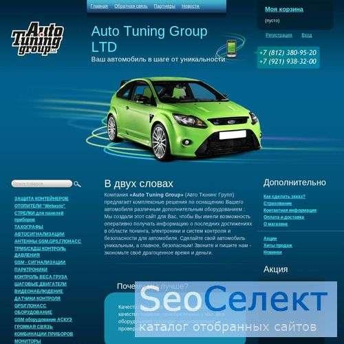 Авто Тюнинг Групп - http://www.autotuninggroup.ru/