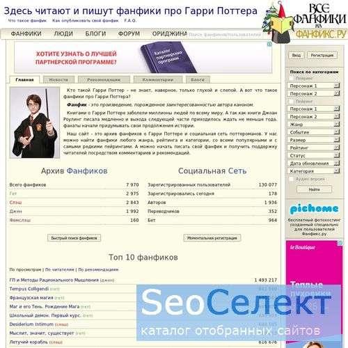 Fanfics.Ru: Гарри Потер - слэш, Гарри Поттер - гет - http://www.fanfics.ru/