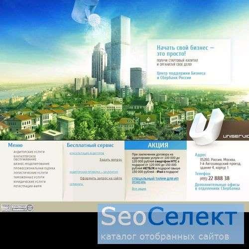 Консалтинг и аудит учета - Сbsu.ru - http://www.cbsu.ru/