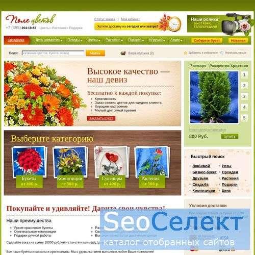 Магазин Поле Цветов: статьи о цветах - http://www.polecvetov.ru/