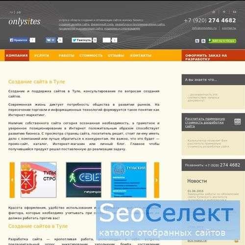 Создание сайтов в туле цен мощный хостинг для сайта