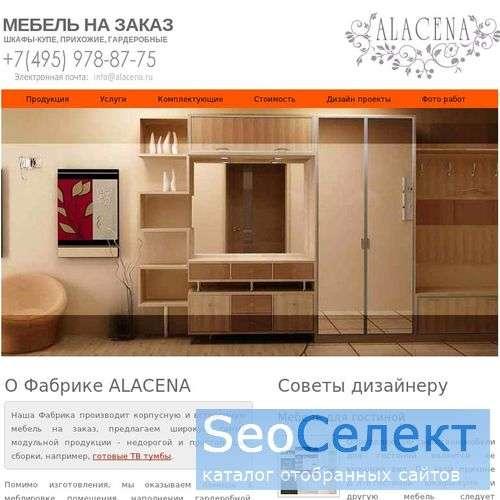 Шкафы купе Alacena - http://alacena.ru/