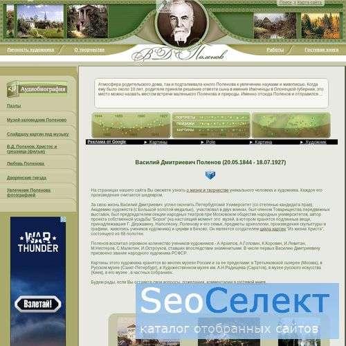 Поленов Василий Дмитриевич - http://polenov.su/