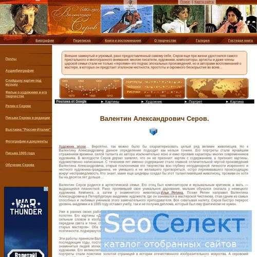 Серов Валентин Александрович - http://valentinserov.ru/