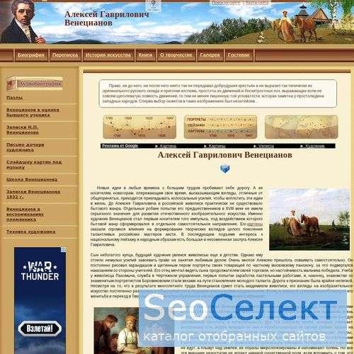 Венецианов Алексей Гаврилович - http://venecianov.ru/