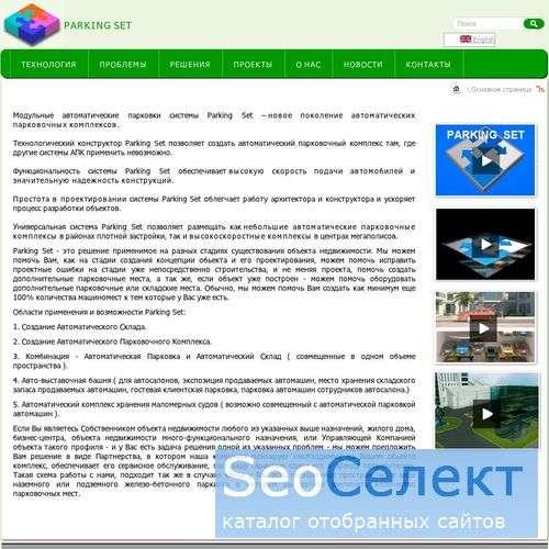 Parkingset.ru: купить паркинг, стоянка - гараж - http://www.parkingset.ru/