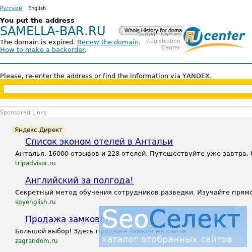 самелла-бар.ру почитать отзывы сытный бизнес ланч - http://samella-bar.ru/