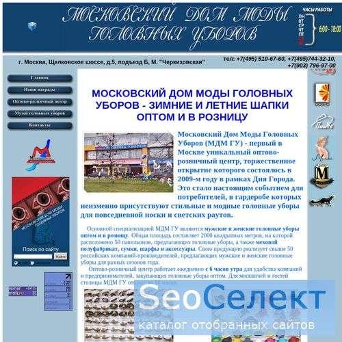 Все меховые головные уборы оптом на www.mdmgu.ru - http://www.mdmgu.ru/
