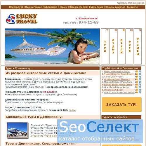 Курорты Доминиканы, лучшие пляжи Доминиканы, цены - http://www.lucky-dominicana.ru/