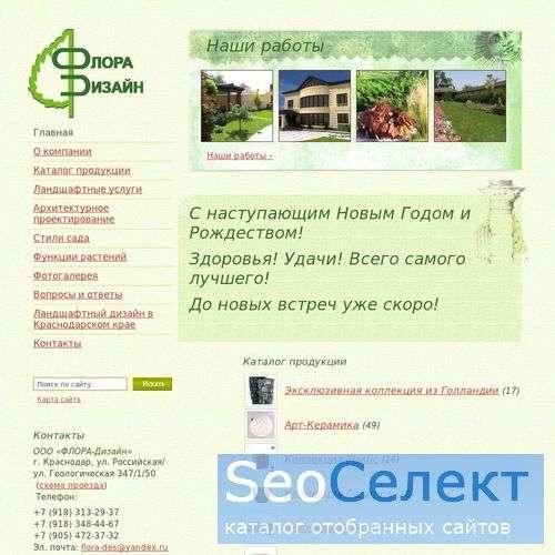 Газонная трава в рулонах - ландшафный дизайн - http://flora-des.ru/