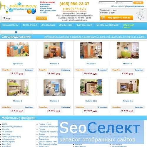Мебелисимо - http://mebelisimo.ru/