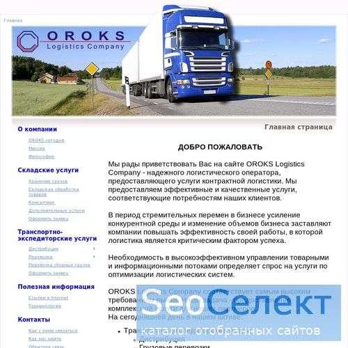 Мы предлагаем розничный склад - http://www.oroks.ru/