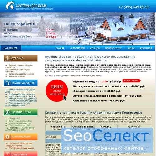Автономное водоснабжение для коттеджа - http://www.vodaservis.ru/
