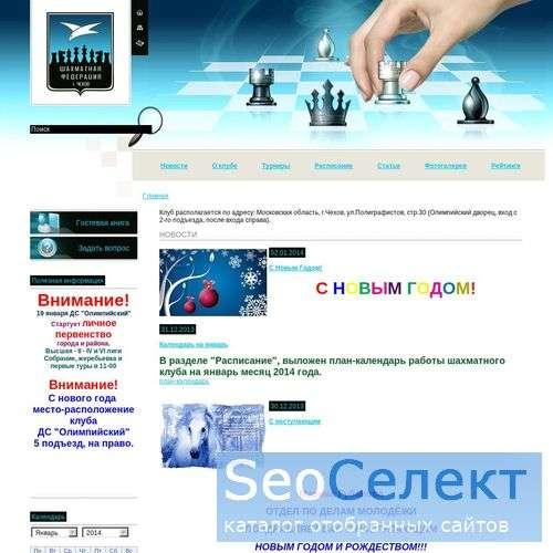 Всё про шахматы в г Чехов – статьи про шахматы и р - http://www.chekhovchess.ru/