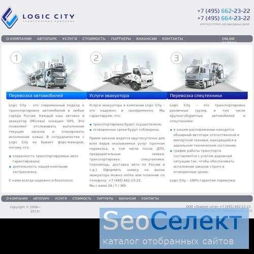 Заказ эвакуация в Малом Ярославце - http://www.logiccity.ru/