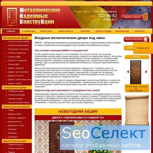 Ст-Сервис: продажа и установка стальных дверей. - http://www.st-servis.ru/