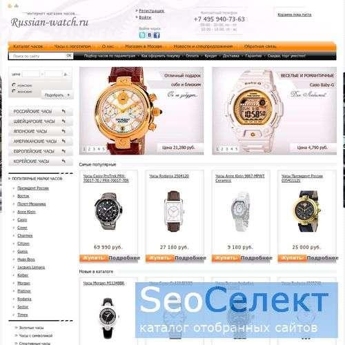 Часы из золота - интернет-магазин Russian-Watch.ru - http://www.russian-watch.ru/