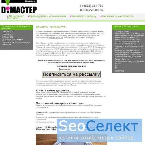 Di-Master.Ru: wi fi антенна, wifi антенна - http://www.di-master.ru/