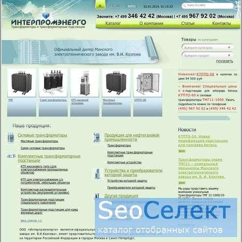 Газ или силовые трансформаторы - Интерпромэнерго - http://interpromenergo.ru/