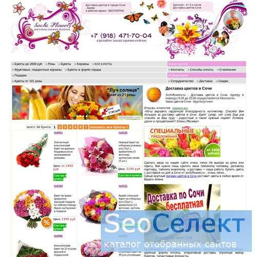 Цветы в Сочи: цветы в Сочи, санатории Сочи - http://sochiflowers.ru/