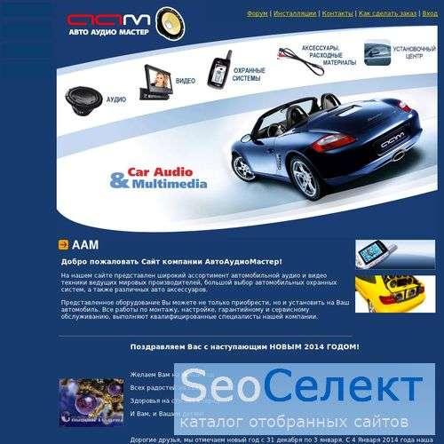 Автосигнализации, авто аккустика во Владивостоке - http://aam-vl.ru/