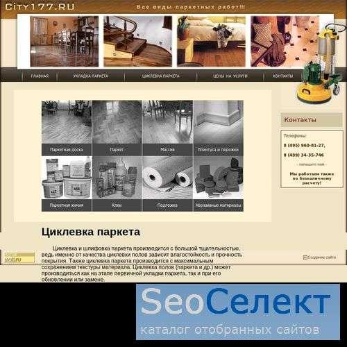 Продажа паркета, ламината. Циклевка паркета. - http://www.city177.ru/