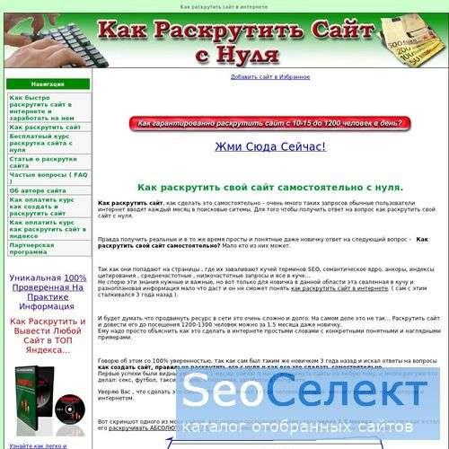 На нашем сайте: как сайт раскрутить - http://www.kak-raskrutit-sait.ru/