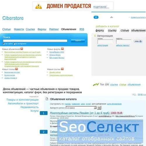 Бесплатные объявления о работе - http://ciberstore.ru/