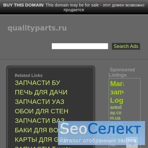 Магазин это качественные европейские запчасти - http://qualityparts.ru/
