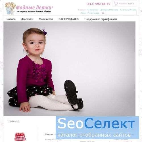 Сайт модные детки Петербург, детская одежда таких  - http://modniedetki.ru/