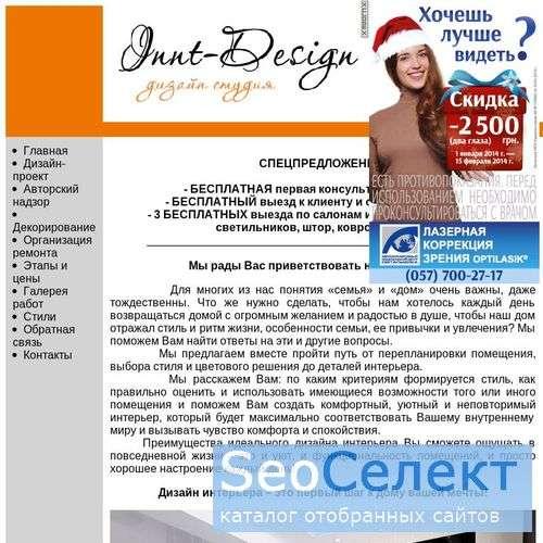 Дизайн интерьера в Москве - http://innt-design.ru/